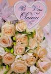 К свадьбе